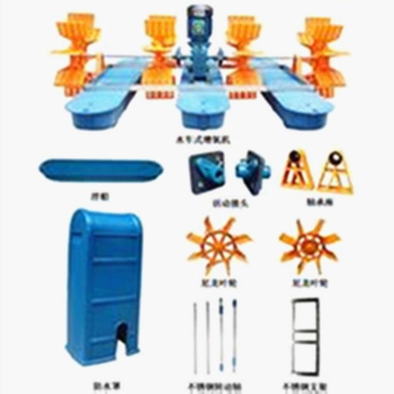 水车式增氧机,部件总成